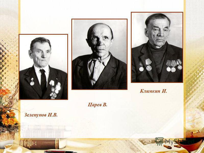 Климкин И. Царев В. Зелепупов И.В.