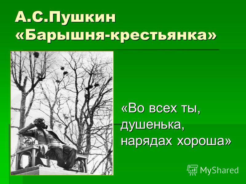А.С.Пушкин «Барышня-крестьянка» «Во всех ты, душенька, нарядах хороша»
