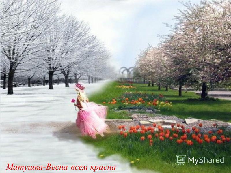 Матушка-Весна всем красна