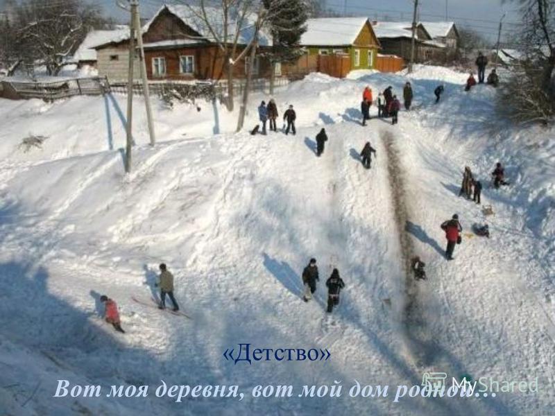 Вот моя деревня, вот мой дом родной… «Детство»