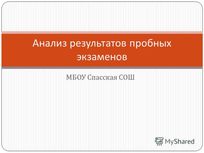 МБОУ Спасская СОШ Анализ результатов пробных экзаменов