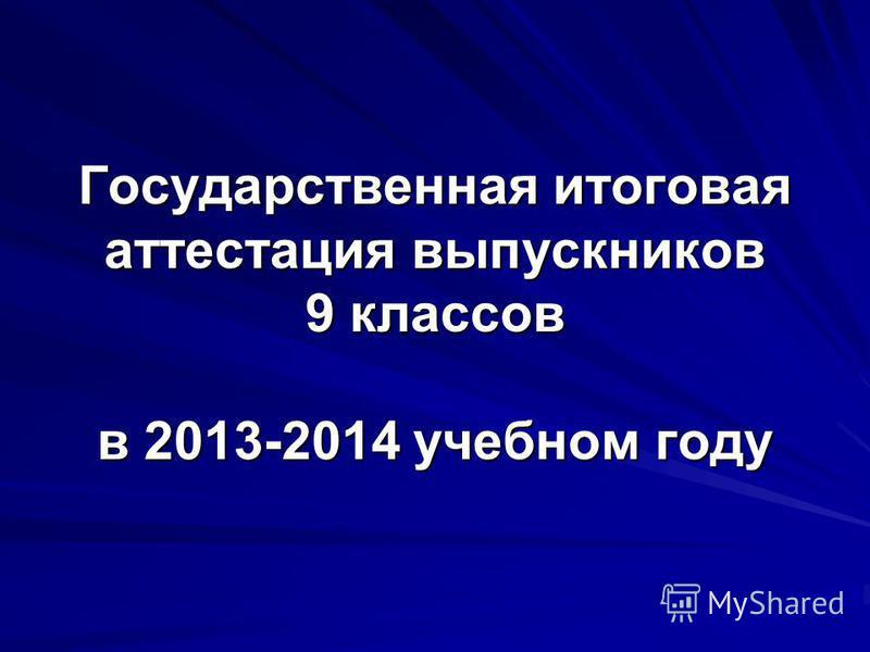 Государственная итоговая аттестация выпускников 9 классов в 2013-2014 учебном году