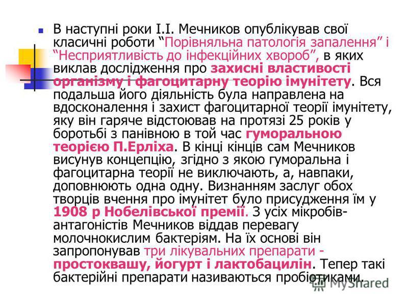 В наступні роки І.І. Мечников опублікував свої класичні роботи Порівняльна патологія запалення і Несприятливість до інфекційних хвороб, в яких виклав дослідження про захисні властивості організму і фагоцитарну теорію імунітету. Вся подальша його діял