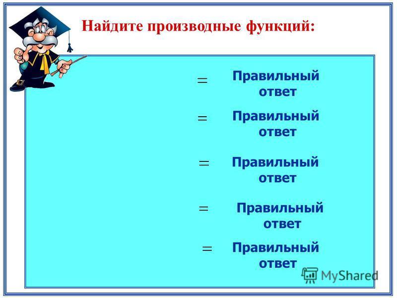 Найдите производные функций: Правильный ответ Правильный ответ Правильный ответ Правильный ответ Правильный ответ