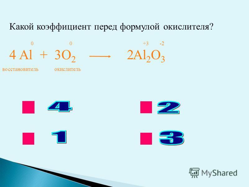 ok нет Какой коэффициент перед формулой окислителя? Al + O 2 Al 2 O 3 0 0 +3 -2 423 восстановитель окислитель