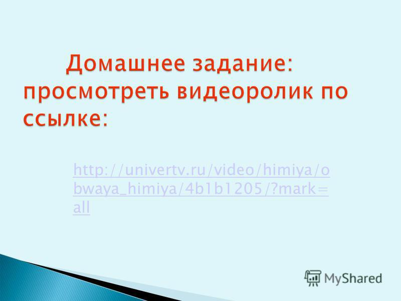 http://univertv.ru/video/himiya/o bwaya_himiya/4b1b1205/?mark= all