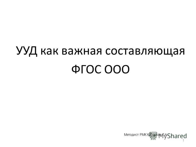 УУД как важная составляющая ФГОС ООО Методист РМК Корецкая Г.А. 1