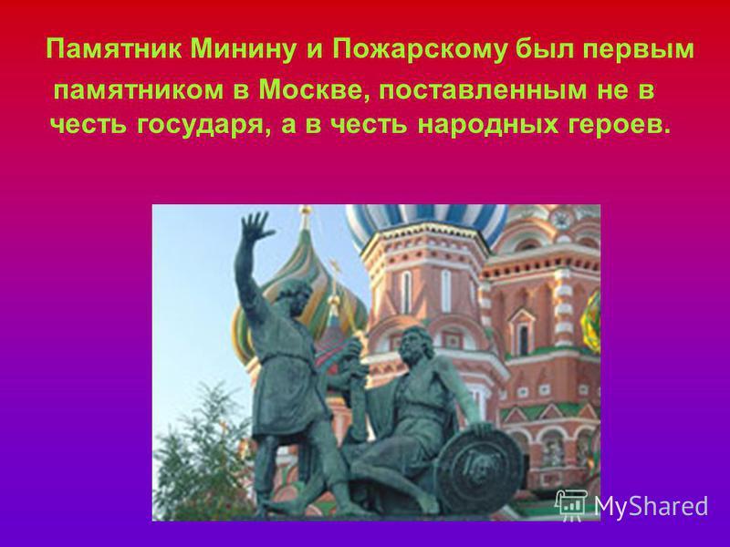 Памятник Минину и Пожарскому был первым памятником в Москве, поставленным не в честь государя, а в честь народных героев.