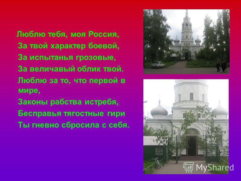 Люблю тебя, моя Россия, За твой характер боевой, За испытанья грозовые, За величавый облик твой. Люблю за то, что первой в мире, Законы рабства истребя, Бесправья тягостные гири Ты гневно сбросила с себя.