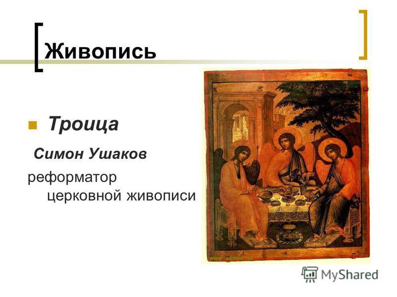 Живопись Троица Симон Ушаков реформатор церковной живописи