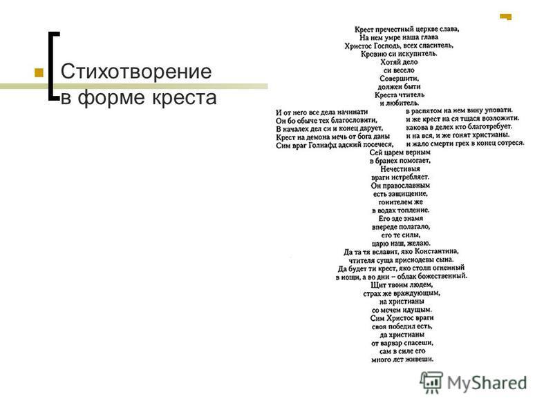 Стихотворение в форме креста