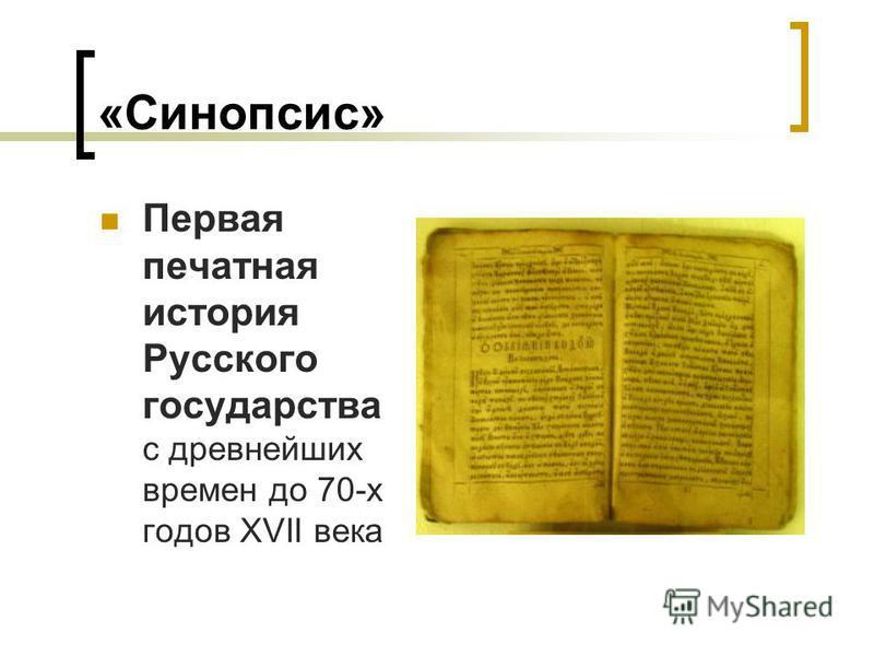 «Синопсис» Первая печатная история Русского государства с древнейших времен до 70-х годов XVII века