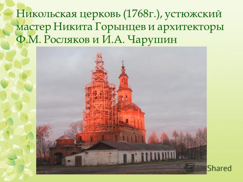 Никольская церковь (1768 г.), устюжский мастер Никита Горынцев и архитекторы Ф.М. Росляков и И.А. Чарушин