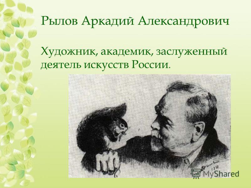 Рылов Аркадий Александрович Художник, академик, заслуженный деятель искусств России.