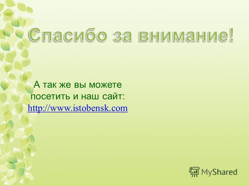 А так же вы можете посетить и наш сайт: http://www.istobensk.com