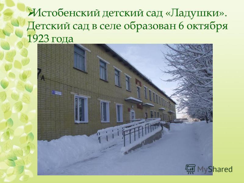 Истобенский детский сад «Ладушки». Детский сад в селе образован 6 октября 1923 года
