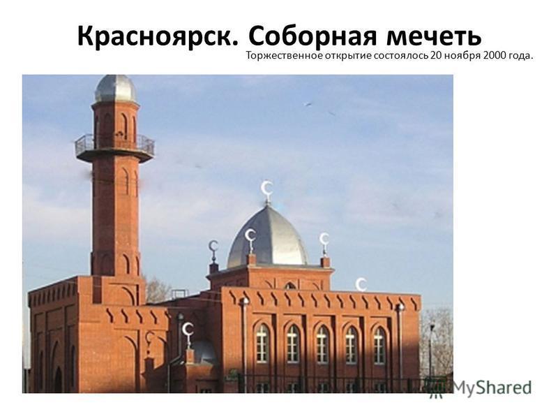 Красноярск. Соборная мечеть Торжественное открытие состоялось 20 ноября 2000 года.