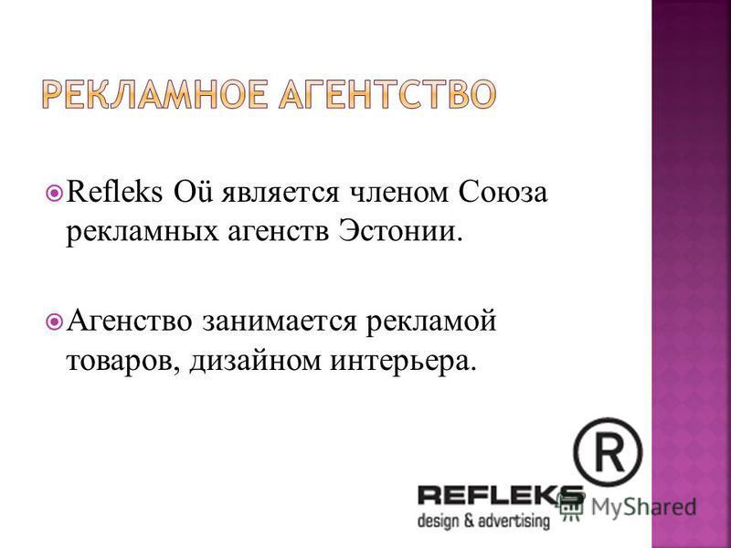 Refleks Oü является членом Союза рекламных агентств Эстонии. Агенство занимается рекламой товаров, дизайном интерьера.