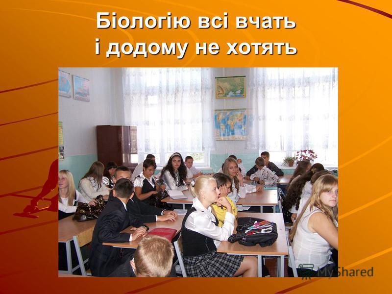 Біологію всі вчать і додому не хотять