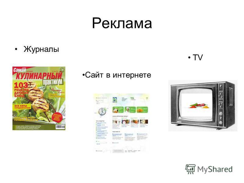 Реклама Журналы Сайт в интернете TV