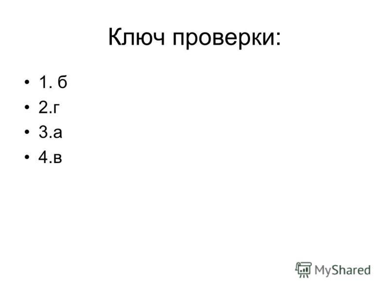 Ключ проверки: 1. б 2. г 3. а 4.в