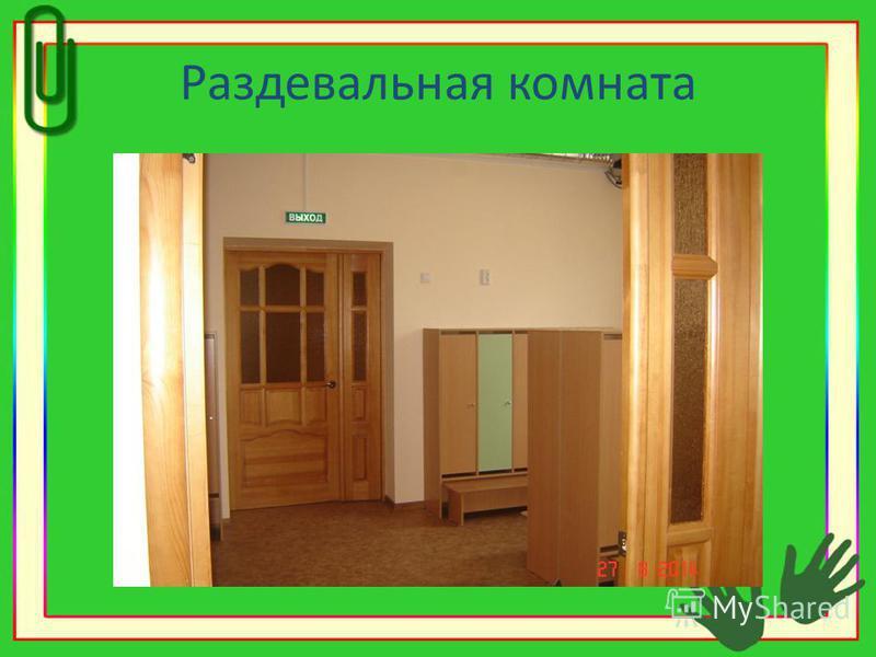 Раздевальная комната