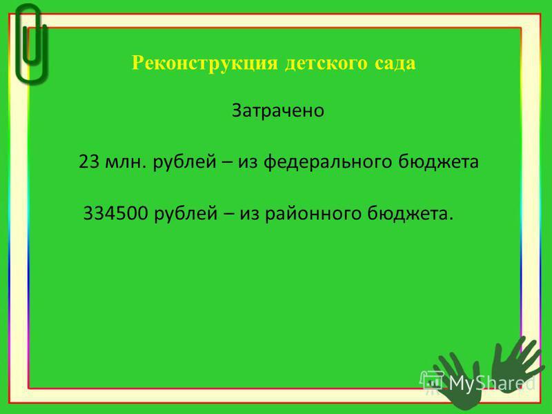 Реконструкция детского сада Затрачено 23 млн. рублей – из федерального бюджета 334500 рублей – из районного бюджета.