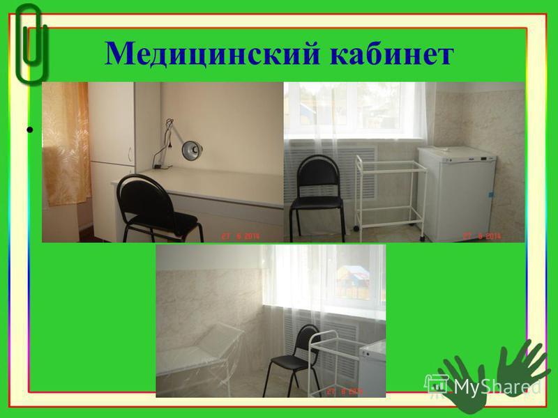 Медицинский кабинет *