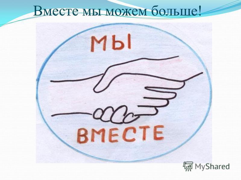 Вместе мы можем больше!