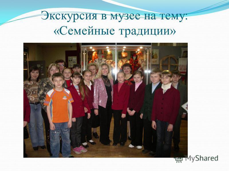 Экскурсия в музее на тему: «Семейные традиции»