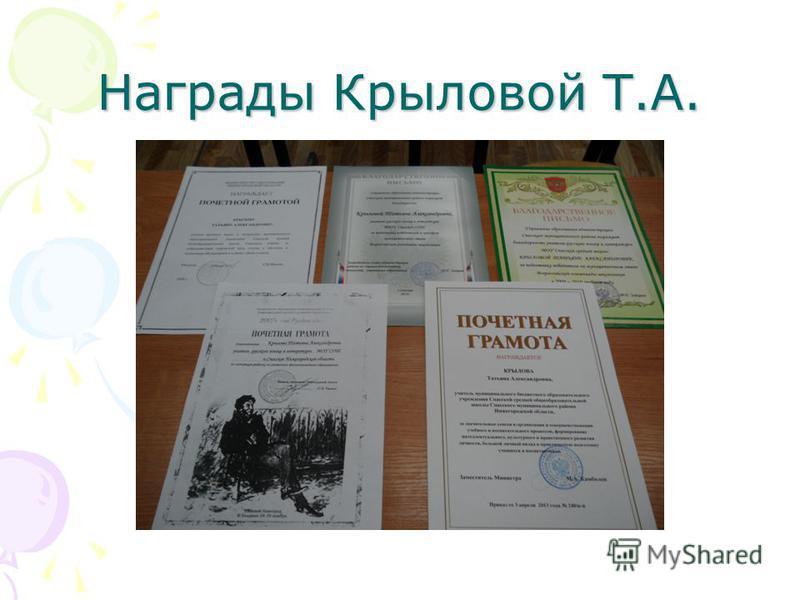 Награды Крыловой Т.А.