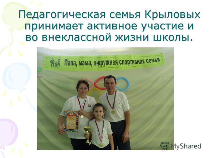 Педагогическая семья Крыловых принимает активное участие и во внеклассной жизни школы.