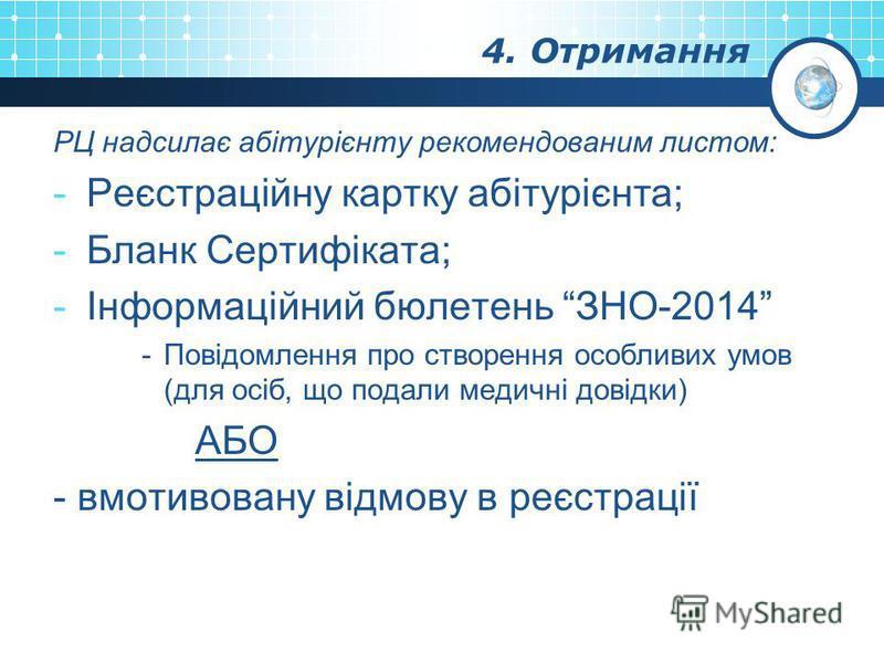 4. Отримання РЦ надсилає абітурієнту рекомендованим листом: -Реєстраційну картку абітурієнта; -Бланк Сертифіката; -Інформаційний бюлетень ЗНО-2014 -Повідомлення про створення особливих умов (для осіб, що подали медичні довідки) АБО - вмотивовану відм