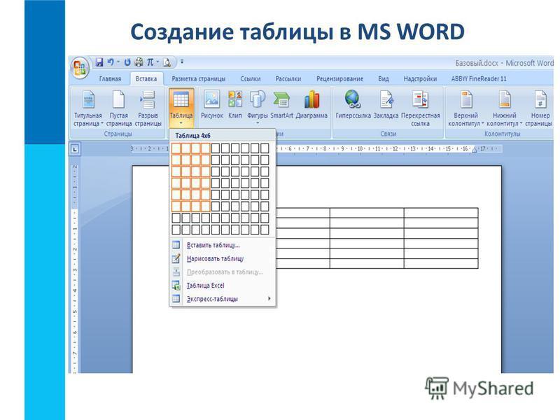 Создание таблицы в MS WORD