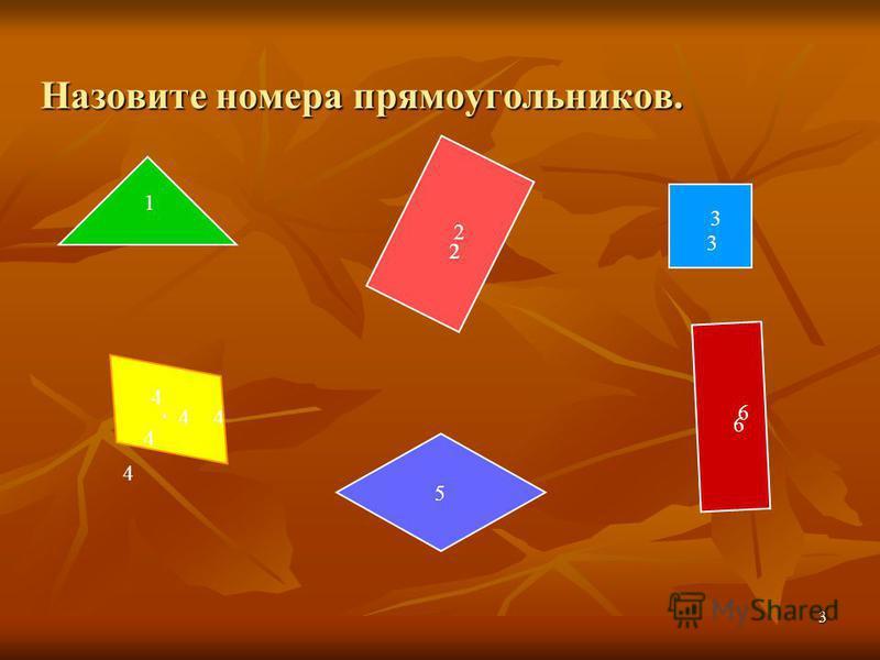 3 Назовите номера прямоугольников. 5 1 22 2 3 3 4 4 6 6 4 4 4 4