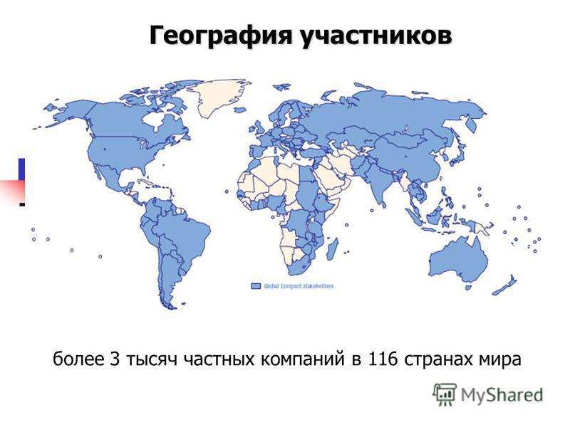 География участников более 3 тысяч частных компаний в 116 странах мира