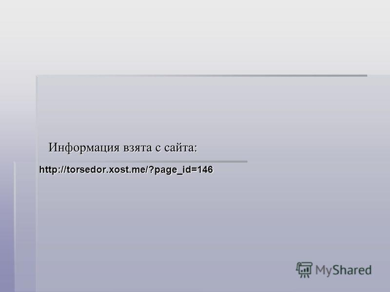 Информация взята с сайта: http://torsedor.xost.me/?page_id=146