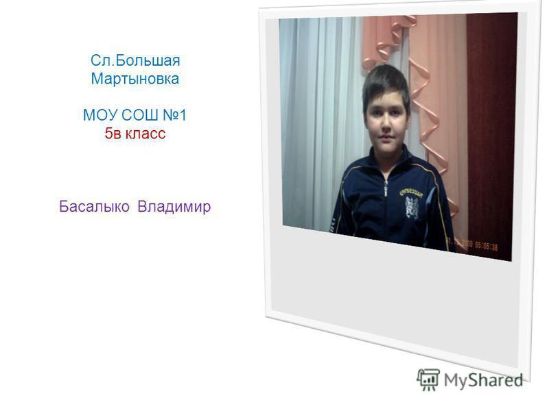 Сл.Большая Мартыновка МОУ СОШ 1 5 в класс Басалыко Владимир