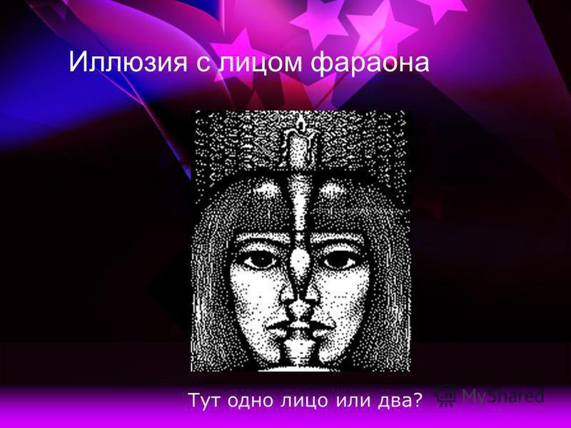 Иллюзия с лицом фараона Тут одно лицо или два?