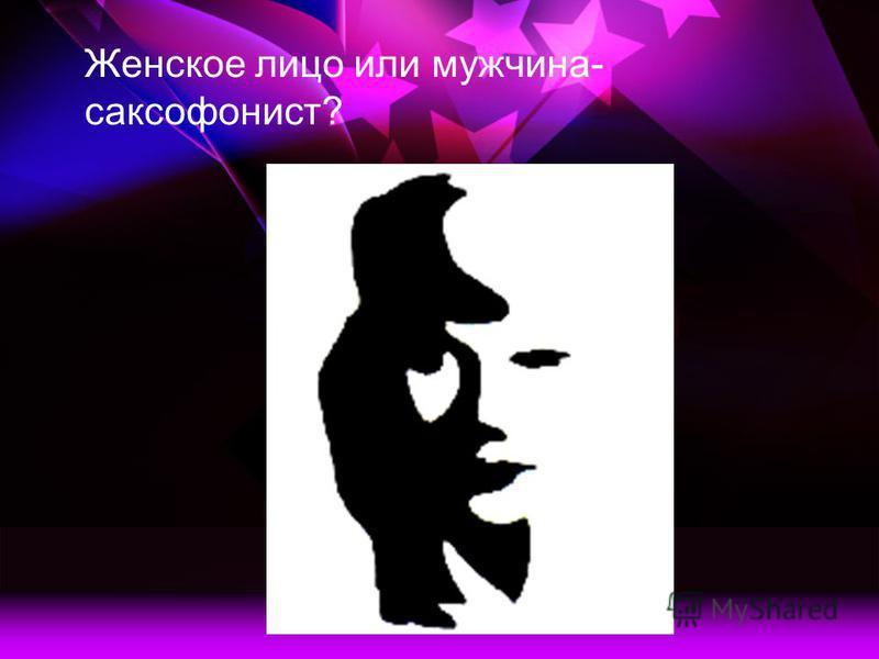 Женское лицо или мужчина- саксофонист?