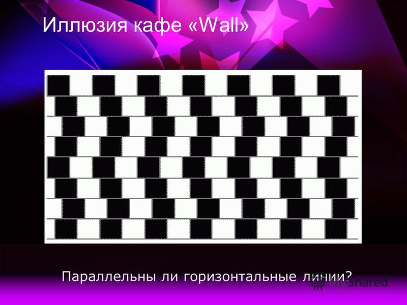 Иллюзия кафе «Wall» Параллельны ли горизонтальные линии?