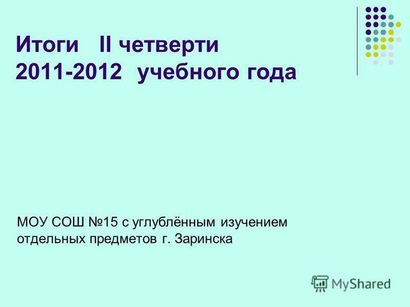 Итоги II четверти 2011-2012 учебного года МОУ СОШ 15 с углублённым изучением отдельных предметов г. Заринска