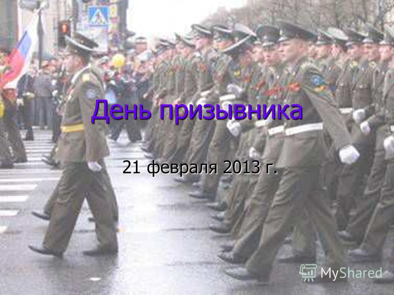 День призывника 21 февраля 2013 г.