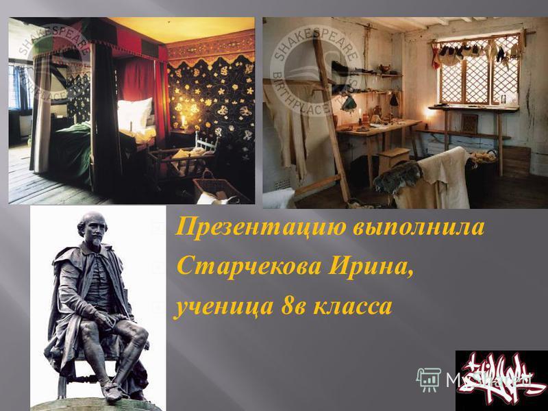 Презентацию выполнила Старчекова Ирина, ученица 8 в класса