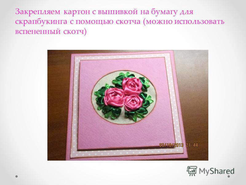 Закрепляем картон с вышивкой на бумагу для скрапбукинга с помощью скотча (можно использовать вспененный скотч)