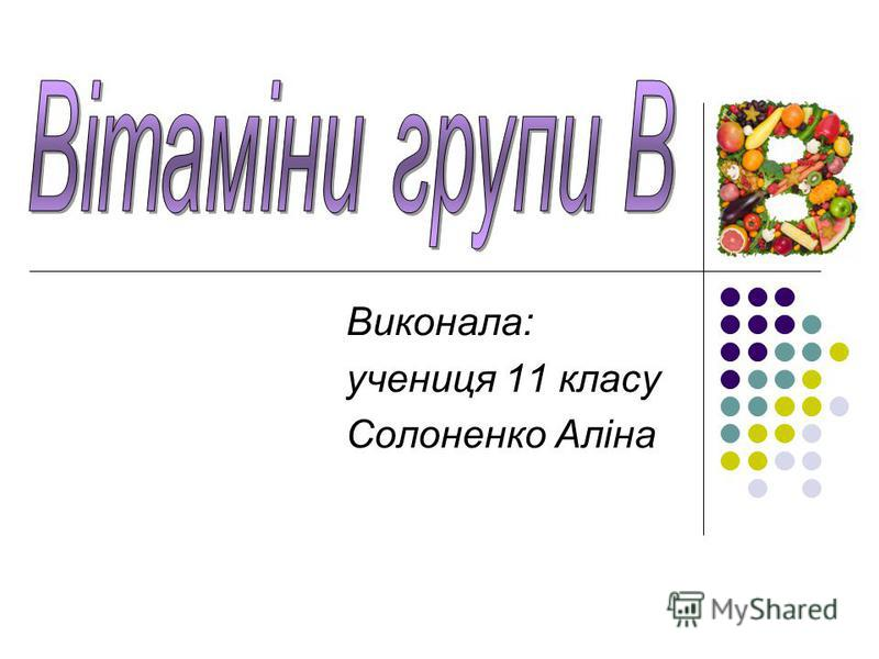 Виконала: учениця 11 класу Солоненко Аліна
