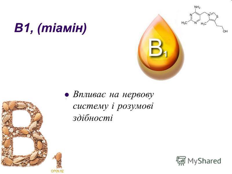 В1, (тіамін) Впливає на нервову систему і розумові здібності