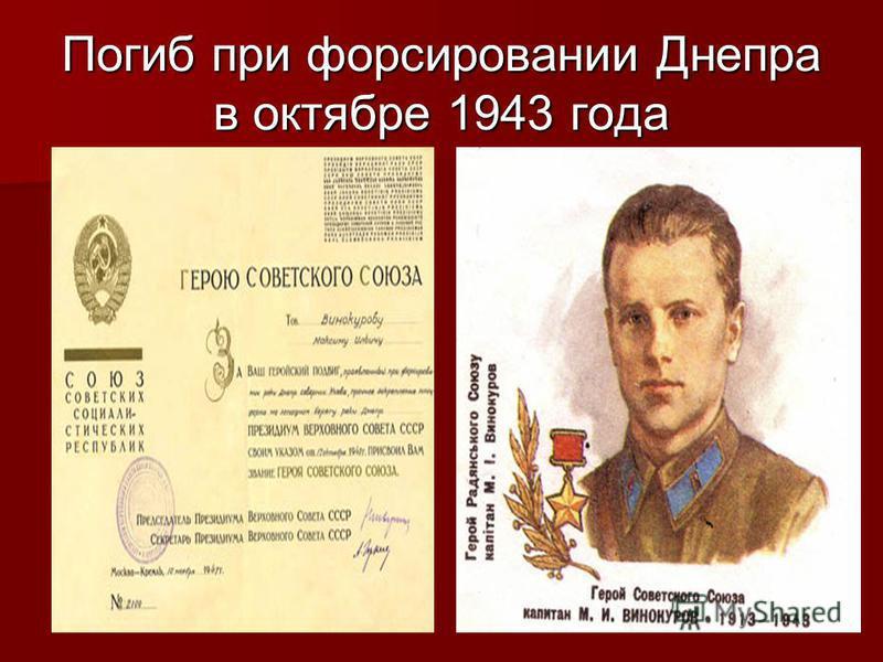 Погиб при форсировании Днепра в октябре 1943 года
