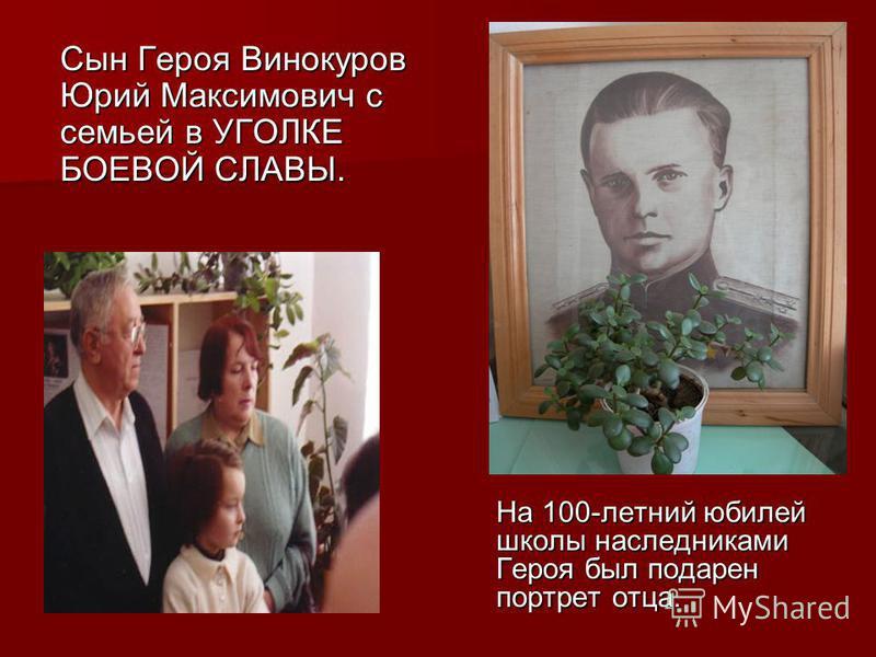 Сын Героя Винокуров Юрий Максимович с семьей в УГОЛКЕ БОЕВОЙ СЛАВЫ. На 100-летний юбилей школы наследниками Героя был подарен портрет отца.