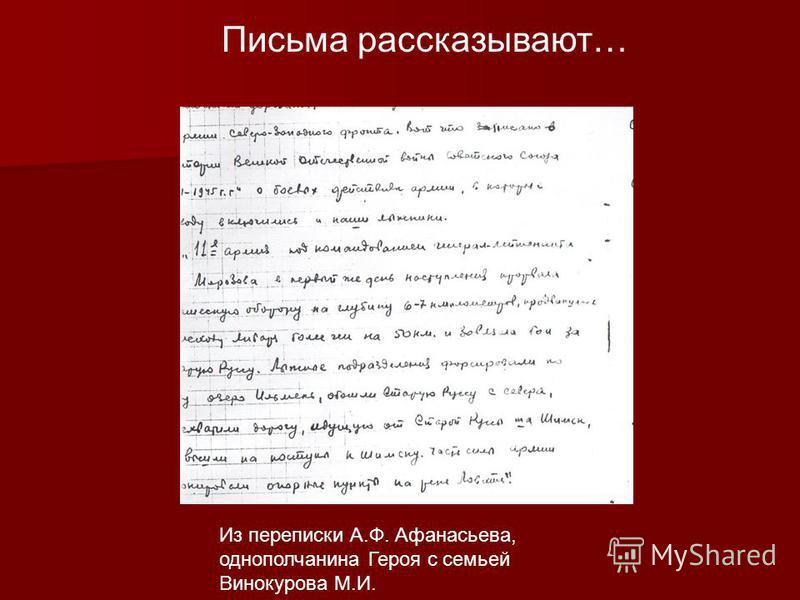 Письма рассказывают … Из переписки А.Ф. Афанасьева, однополчанина Героя с семьей Винокурова М.И.